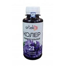Колер №21 фиолетовый Arteko 100 мл.